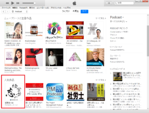 iTunesポッドキャスト「キャリア」カテゴリー人気作品