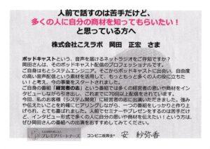 コンビニ社労士 安紗弥香さんからの推薦の言葉