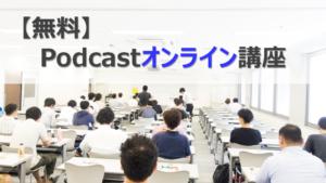 【無料】Podcastオンライン講座